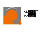 ISO9001 体系认证