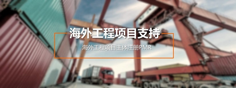 海外工程项目注册