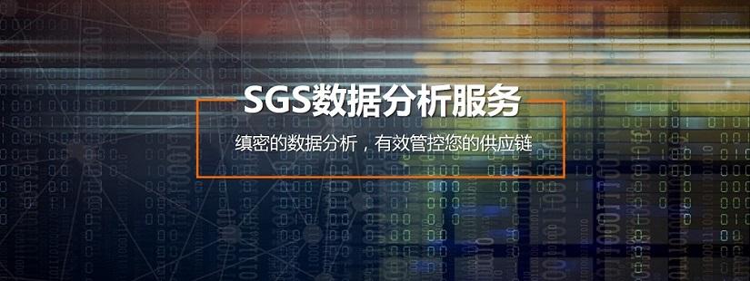 SGS Analytics数据分析