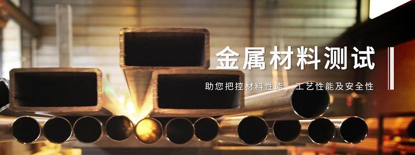 金属材料测试