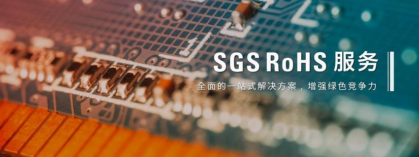 中国RoHS、环保、测试、检测、认证、SGS报告