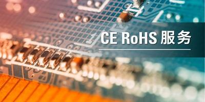 欧盟RoHS测试及认证