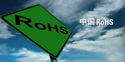 中国RoHS测试及认证
