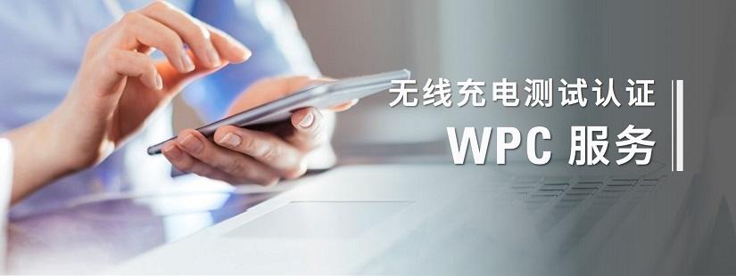 无线充电测试认证,WPC服务