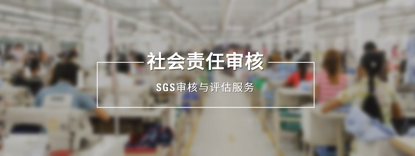 SGS社会责任审核综述