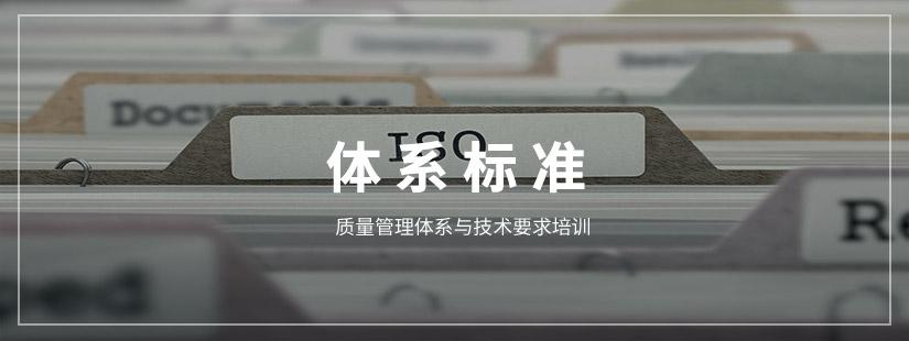 ISO/TS 22163内审员