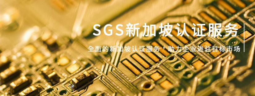 新加坡认证
