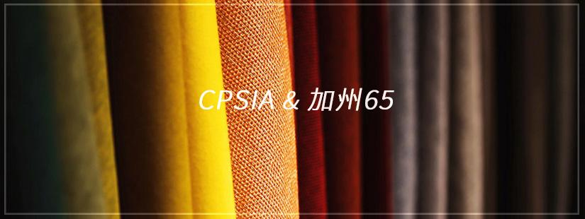 纺织品安全要求.美国纺织品安全