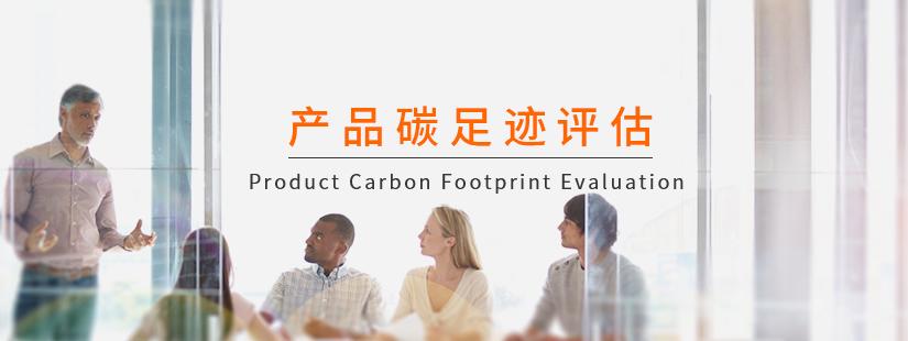碳足迹,温室气体,绿色环保
