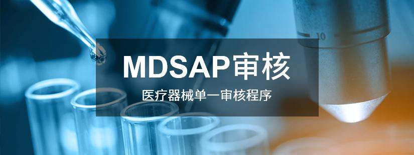 MDSAP审核