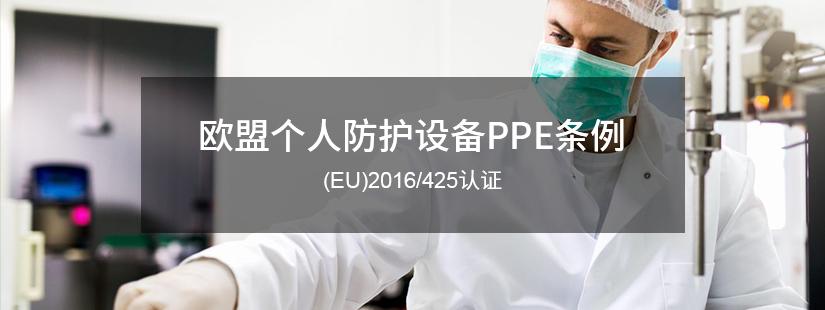 PPE,个人防护设备,EU