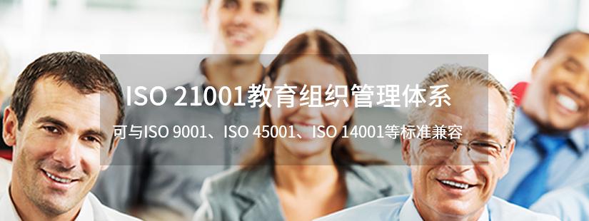 教育组织管理,ISO 21001,培训